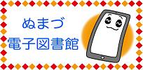 ぬまづ電子図書館