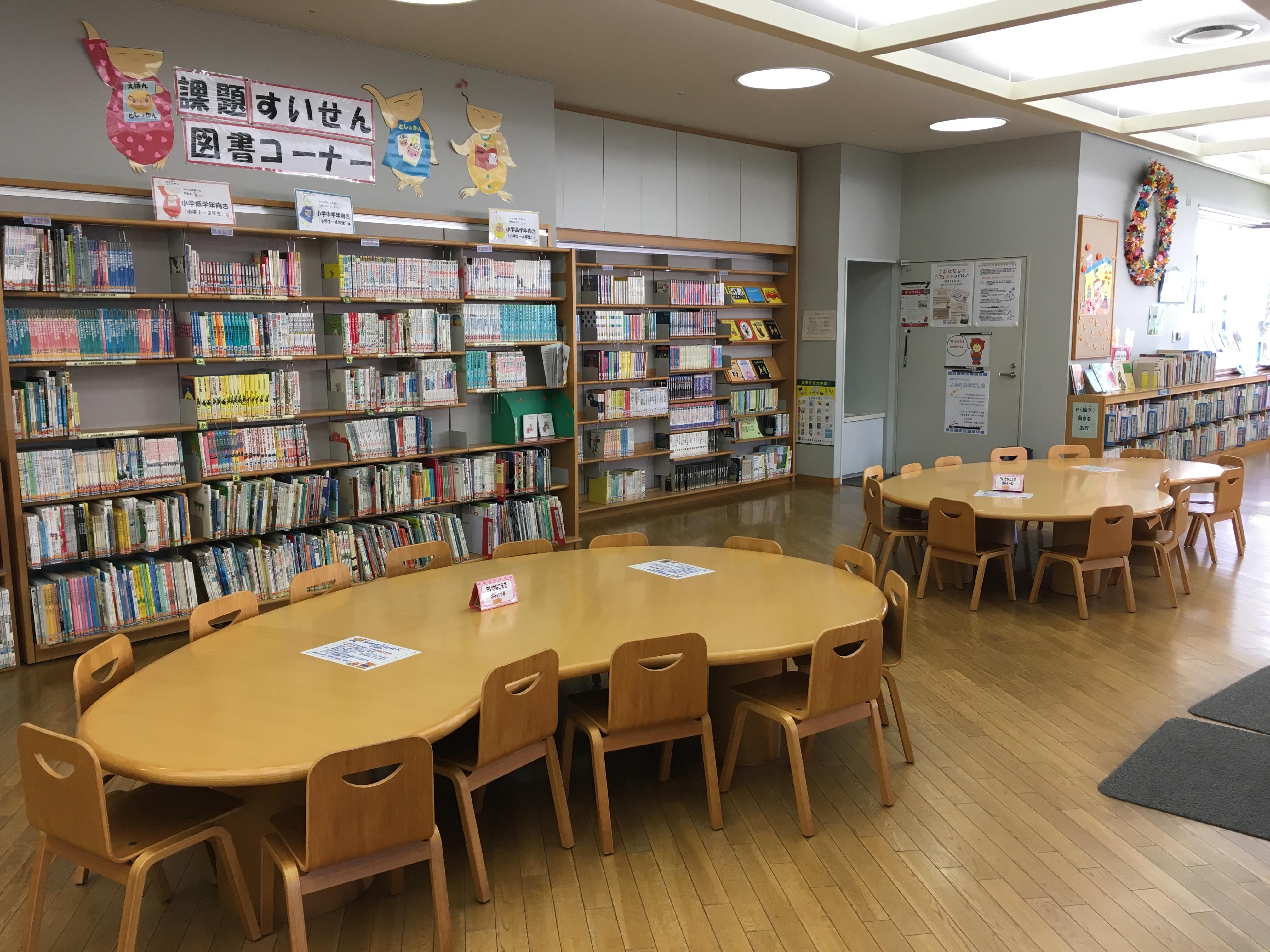 児童図書室